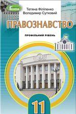 Правоведение 11 класс Филипенко, Сутковый