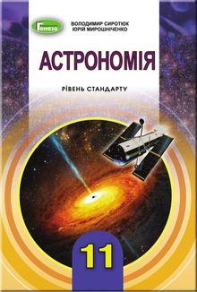 Астрономия 11 класс Сиротюк, Мирошниченко