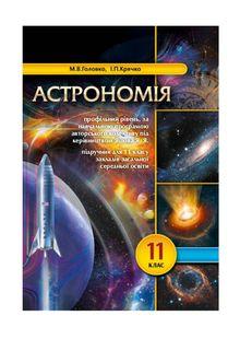 Астрономия 11 класс Головко