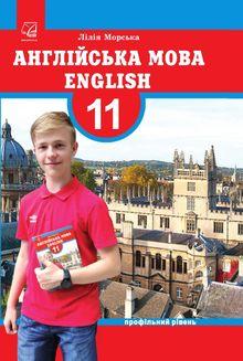 Английский язык 11 класс Морская