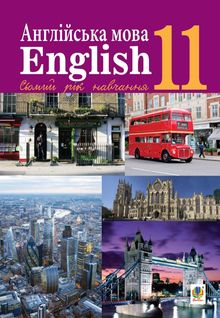 Английский язык 11 класс Кучма, Задорожная