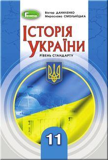 История Украины 11 класс Даниленко, Смольницкая