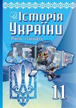 История Украины 11 класс Хлибовская