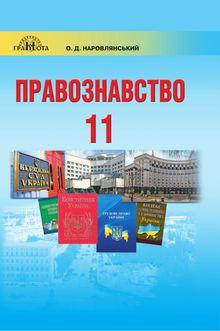Правоведение 11 класс Наровлянский