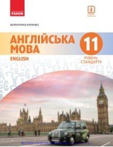 Английский язык 11 класс Буренко