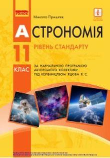 Астрономия 11 класс Пришляк