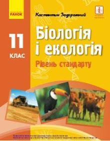 Биология и экология 11 класс Задорожный