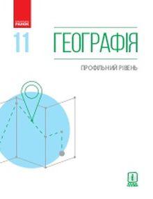 География 11 класс Масляк, Даценко, Куртей, Бродовская