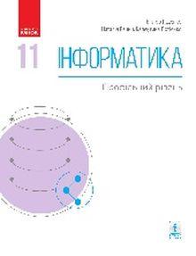 Информатика 11 класс Руденко, Речич, Потиенко
