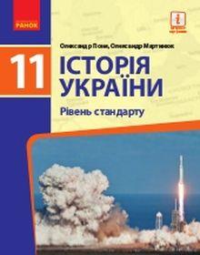 История Украины 11 класс Гисем, Мартинюк