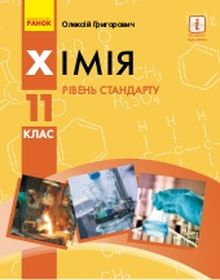Химия 11 клас Григорович