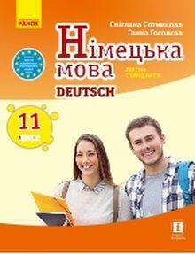Немецкий язык 11 класс Сотникова, Гоголева