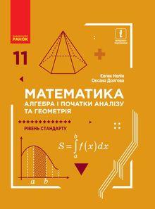 Математика 11 класс Нелин, Долгова