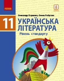 Украинская литература 11 класс Борзенко, Лобусова