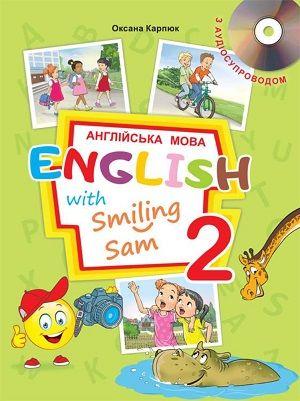 Английский язык 2 класс Карпюк