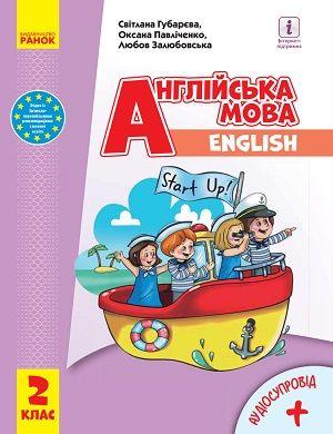 Английский язык 2 класс Губарева, Павличенко, Залюбовская