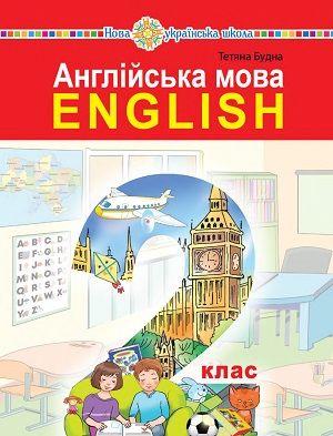 Английский язык 2 класс Будна
