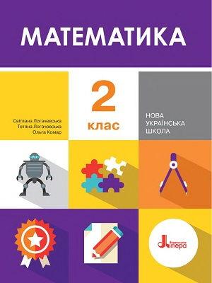 Математика 2 класс Логачевская, Комар