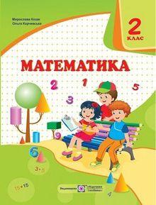 Математика 2 класс Козак, Корчевская