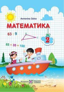 Математика 2 класс Заика