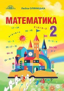 Математика 2 класс Оляницкая 2019