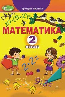Математика 2 класс Лишенко 2019