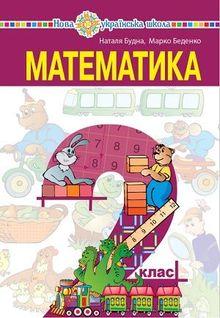 Математика 2 класс Будна, Беденко