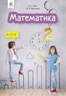 Математика 2 класс Бевз, Васильева