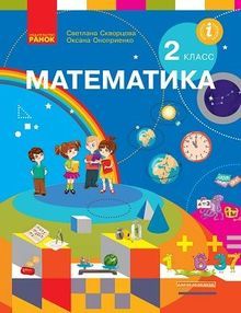 Математика 2 класс Скворцова, Оноприенко