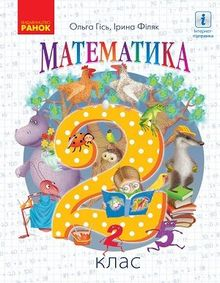 Математика 2 класс Гись, Филяк