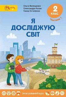 Я исследую мир 2 класс Волощенко, Козак, Остапенко