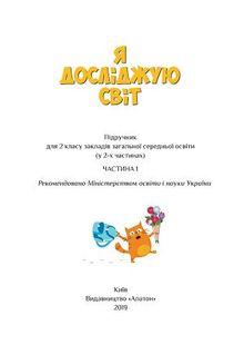 Я исследую мир 2 класс Воронцова, Пономаренко, Хомич, Гарбузюк, Андрук