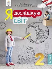 Я исследую мир 2 класс Вашуленко, Ломаковская, Ересько