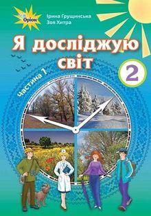 Я исследую мир 2 класс Грущинская, Хитра, Морзе, Барна