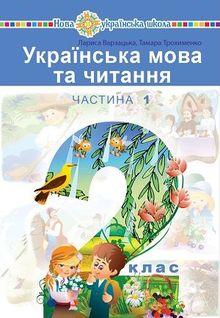 Украинский язык и чтение 2 класс Варзацька, Трохименко, Чипурко