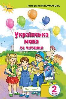 Украинский язык и чтение 2 класс Пономарева, Савченко