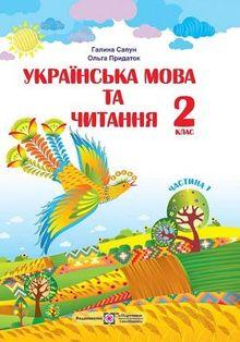 Украинский язык и чтение 2 класс Сапун, Придаток