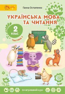 Украинский язык и чтение 2 класс Остапенко
