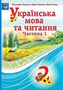 Украинский язык и чтение 2 класс Наумчук