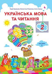 Украинский язык и чтение 2 класс Кравцова, Романова, Савчук