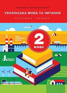Украинский язык и чтение 2 класс Ищенко, Логачевская