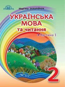 Украинский язык и чтение 2 класс Захарийчук
