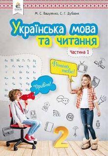 Украинский язык 2 класс Вашуленко, Дубовик
