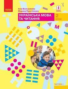 Украинский язык и чтение 2 класс Большакова, Прыстинская