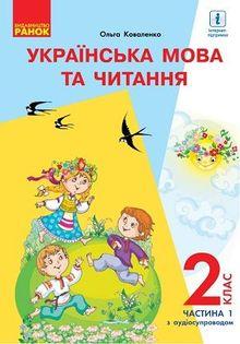 Украинский язык и чтение 2 класс Коваленко