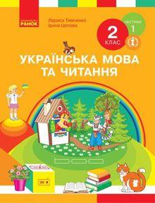 Украинский язык и чтение 2 класс Тымченко, Цепова