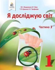 Я исследую мир 1 класс Вашуленко, Бевз, Ересько, Трофимова