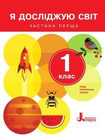 Я исследую мир 1 класс Ищенко, Ващенко, Романенко, Клищ
