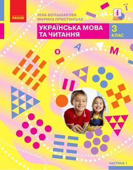 Украинский язык и чтение 3 класс Большакова