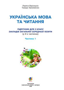 Украинский язык и чтение 3 класс Варзацька, Чумарна